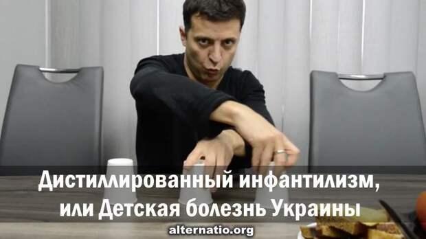 Дистиллированный инфантилизм, или перманентная болезнь Украины