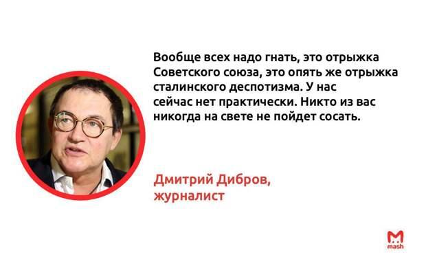 Вы все не так поняли. Телеведущий Дибров объяснил слова об ожидании революции в России