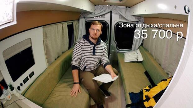 Самодельный Автодом за 1,5 млн. руб.