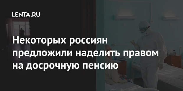 Некоторых россиян предложили наделить правом на досрочную пенсию