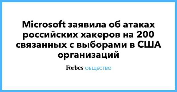 Microsoft заявила об атаках российских хакеров на 200 связанных с выборами в США организаций