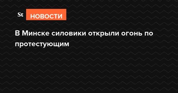 В Минске силовики открыли огонь по протестующим