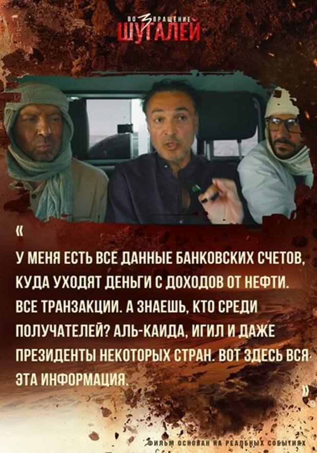 Куда уходят ливийские нефтедоллары: Шугалей рассказал о таинственной флешке
