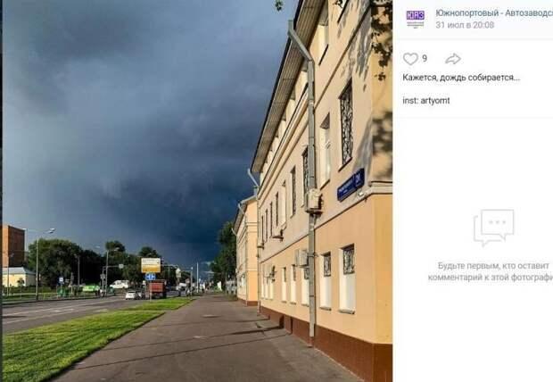 Фото дня: тучи над 7-й Кожуховской