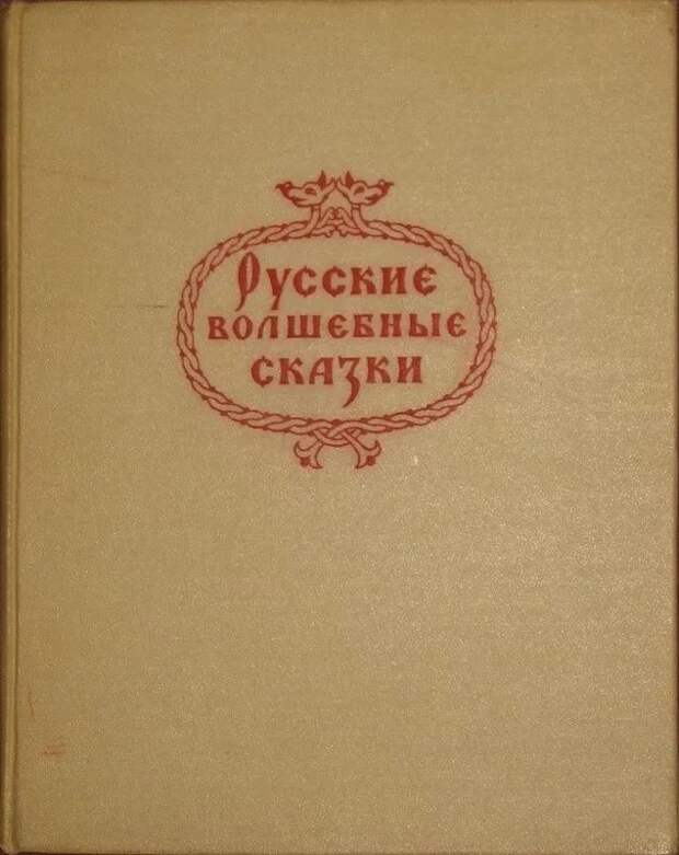 Русские волшебные сказки в иллюстрациях художника Н.М. Кочергина