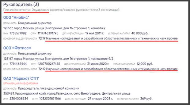 Что не так с Марией Певчих — возможной отравительницей Навального из Лондона