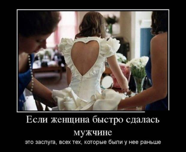 Если женщина быстро сдалась мужчине, это заслуга, всех тех ...