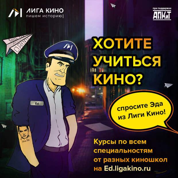 В России появилась бесплатная афиша кинокурсов