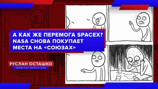 NASA снова хочет место на российском «Союзе». А как же перемога Маска?