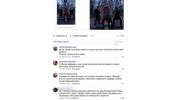Полицейского наказали за гневный комментарий к фото с зигующими подростками