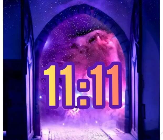 Что значит, если вы часто видите цифры 11:11?