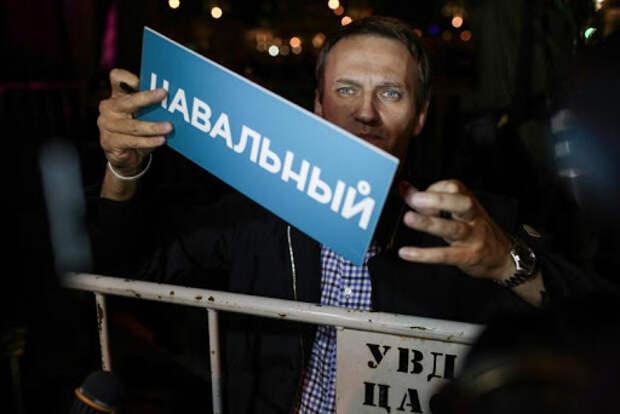 Список Навального