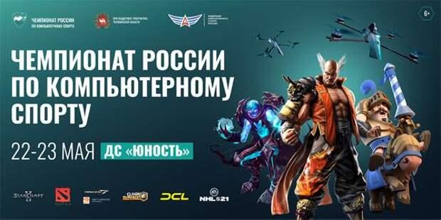 Чемпионат России по компьютерному спорту впервые пройдет на Южном Урале