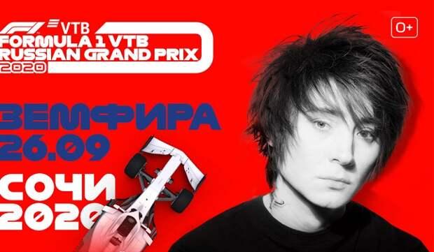 Земфира выступит в Сочи для зрителей «Формулы 1»