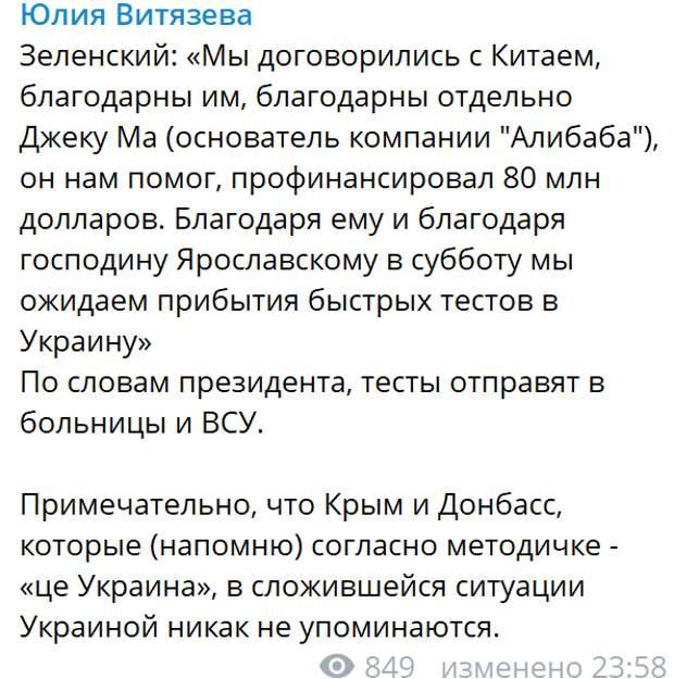 Последние новости Украины сегодня — 17 марта 2020