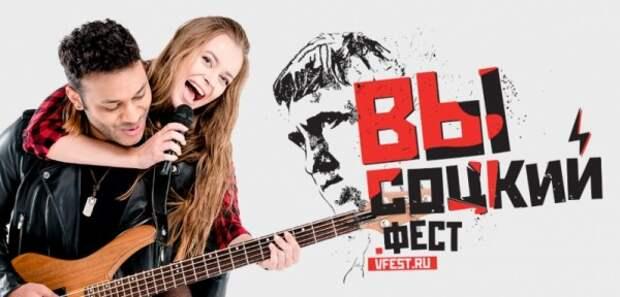 В России стартовал фестиваль авторской песни «Высоцкий Фест»
