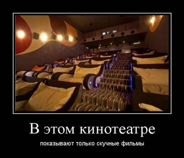 Кинотеатр мечты