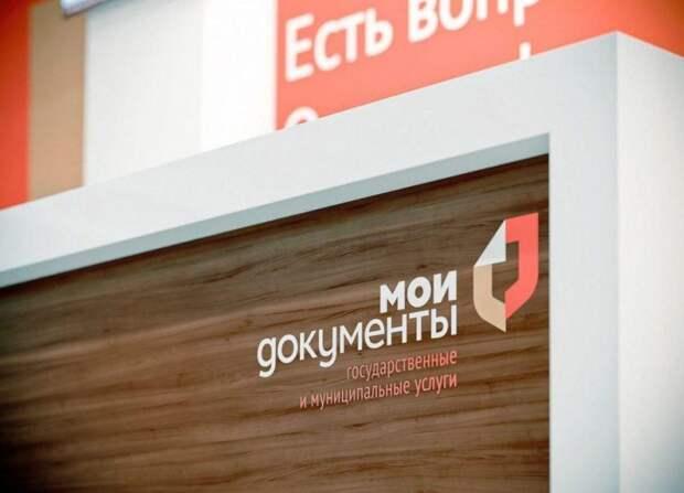 Жители района Сокол смогут получить СНИЛС онлайн