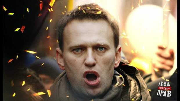 Мы будем все это терпеть и дальше? Посмотрите, что делает Навальный