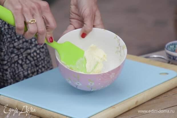 Размягченное сливочное масло разделить на три части. Каждую положить в отдельную миску.