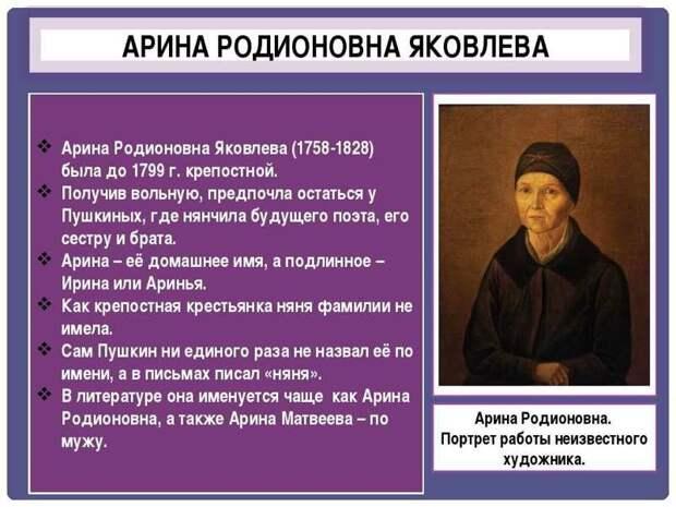 Оказывается, Михаил Задорнов на свои деньги установил памятник Пушкину и его няне под Петербургом АРИНА РАДИОНВНА, задорнов, пушкин