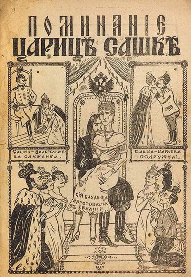 Неприличные открытки про Распутина и императрицу