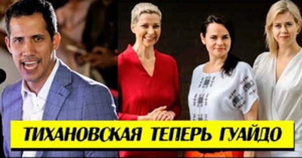 «Гуайдиха» белорусского разлива