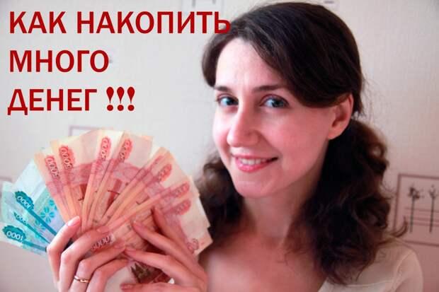 Советы - приметы на деньги: