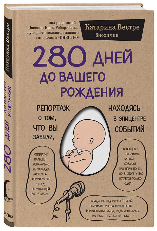 «280 дней до вашего рождения»