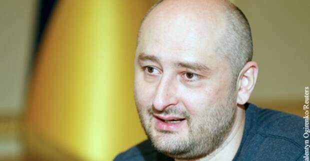 """Бабченко заявил о репутационном крахе Украины: что происходит с """"убиенным""""?"""