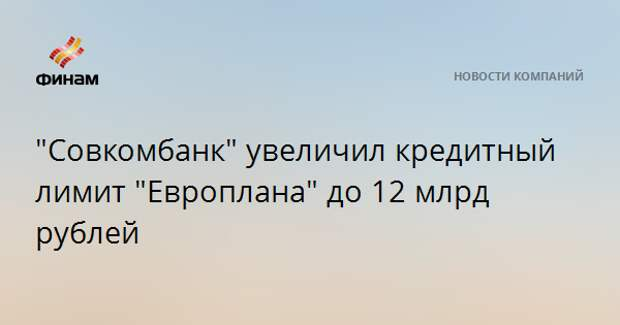 """""""Совкомбанк"""" увеличил кредитный лимит """"Европлана"""" до 12 млрд рублей"""