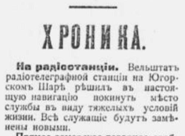 Архангельскъ 26 апреля 1915 г., №91: