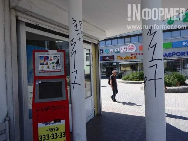 «Доска позора» в Севастополе