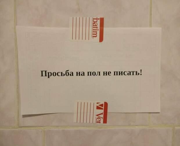 Даже такая просьба есть в россии, надпись, объявления, прикол, смешно, смешные объявления, фото