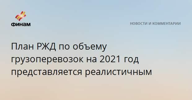 План РЖД по объему грузоперевозок на 2021 год представляется реалистичным