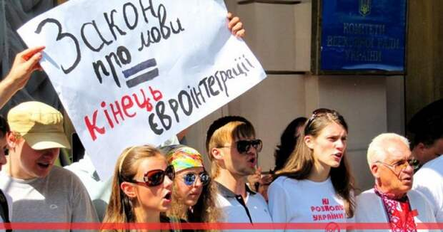 В Раде заблокировали «языковой» закон