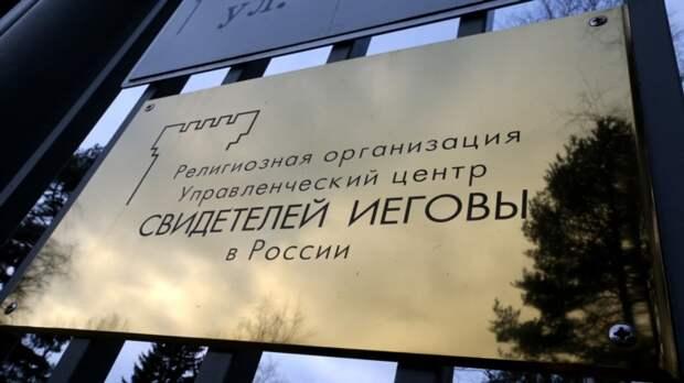 В Кемерове прокурор попросил для Свидетелей Иеговы по 5 лет колонии