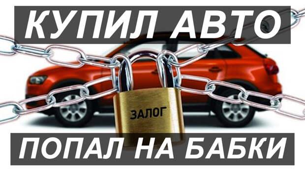 Проверка авто перед покупкой или как мы неудачно купили автомобиль!