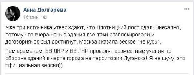 Противостояние в Луганске, ситуация на утро