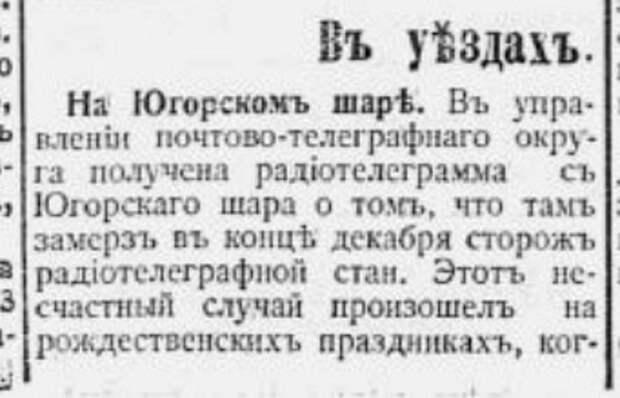 Архангельскъ 11 января 1915 г., №008: