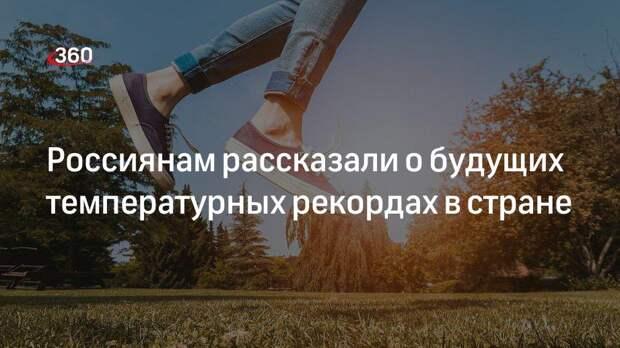 Россиянам рассказали о будущих температурных рекордах в стране