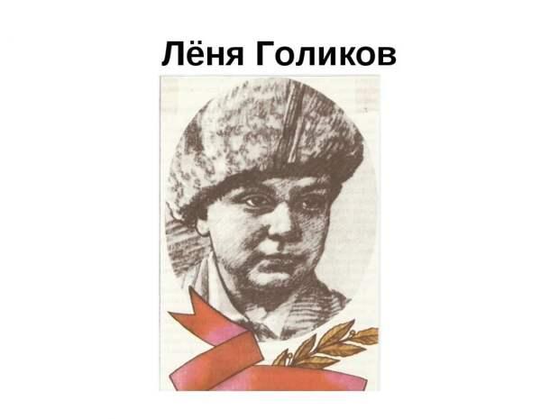 Лёня Голиков: личный подвиг партизана и юного Героя
