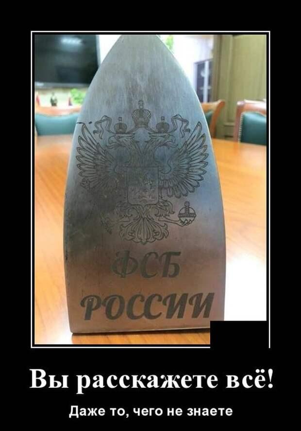 Демотиватор про ФСБ