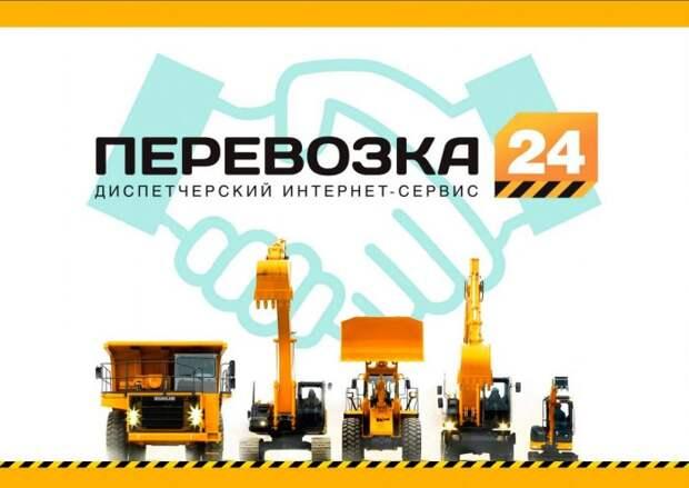 Сервис Перевозка 24 начал работу