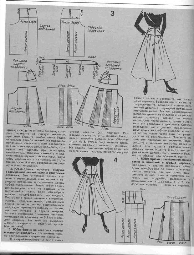 Моделирование юбки-брюк 4