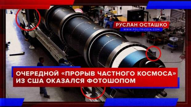 Очередной «прорыв частного космоса» из США оказался фотошопом