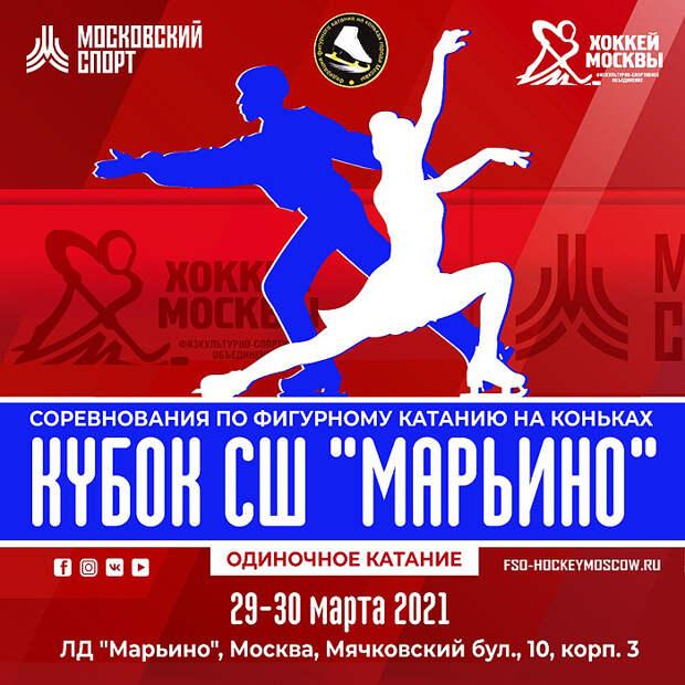 Кубок спортшколы «Марьино» по фигурному катанию пройдет 29-30 марта