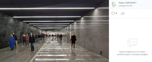 Фото дня: подземный переход на «Петровский парк»
