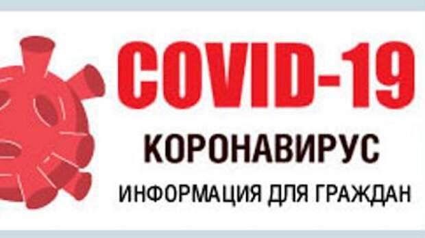 За 24 июня на территории Республики Крым зарегистрировано 232 случая коронавирусной инфекции