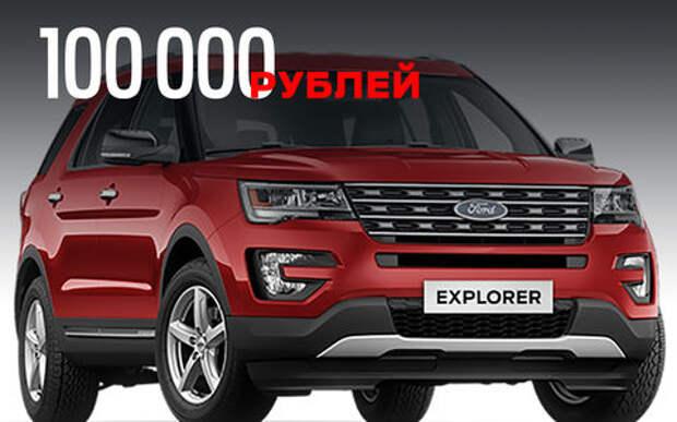 Ford снизил в России цены на кроссовер Explorer